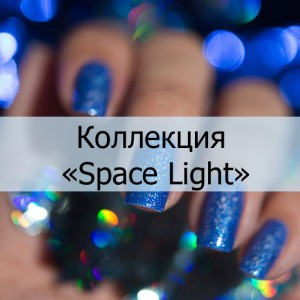"Коллекция ""Space Light"": палитра гель-лаков"